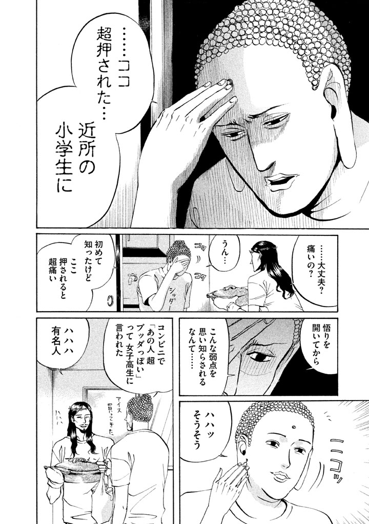 Episode 1 第1話(2013/05/30) Page 6
